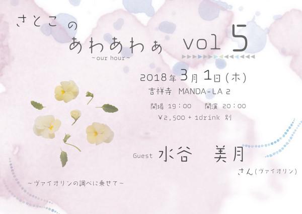 Satoco_no_hanashi_31